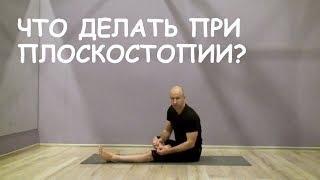 Физкультура и упражнения при плоскостопии