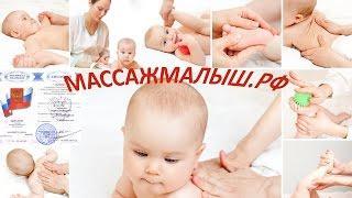 Профессиональный детский массаж. Мытищи. Скворцова Евгения. МАССАЖМАЛЫШ.РФ