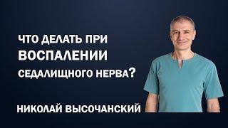 Что делать при воспалении седалищного нерва?