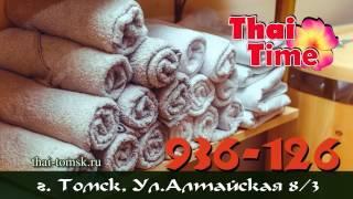 Тайский массаж   Томск   Thai Time