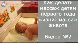 Как делать массаж детям первого года жизни: массаж живота