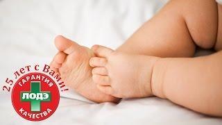 Советы доктора ЛОДЭ: Косолапость у ребенка.