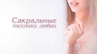 """Эротический массаж лингама на тренинге """"Сакральные техники любви"""""""