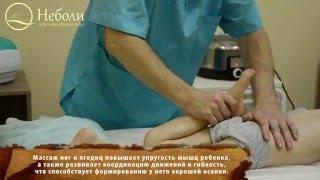 """Детский массаж ног в """"Центре массажа Неболи"""". Шагай легко!"""